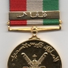 OMAN GENERAL SERVICE MEDAL WITH DHOFAR CLASP